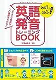 ネイティブ発音が3D映像でわかる! 英語の発音トレーニングBOOK DVD1枚CD3枚付き