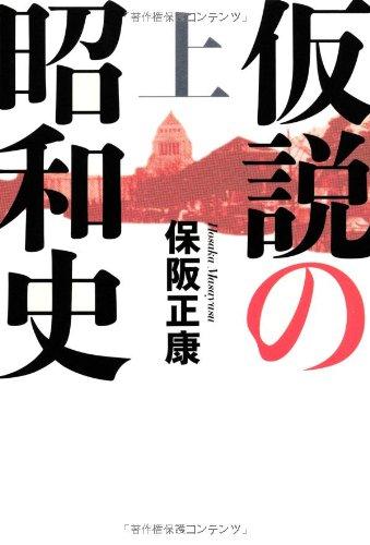 Download Kasetsu no Shōwa shi pdf epub