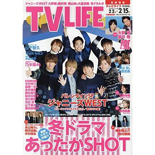 TV LIFE 2019年 2/15号 表紙画像
