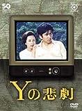 フジテレビ開局50周年記念DVD Yの悲劇