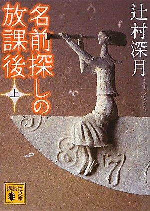 名前探しの放課後(上) (講談社文庫)