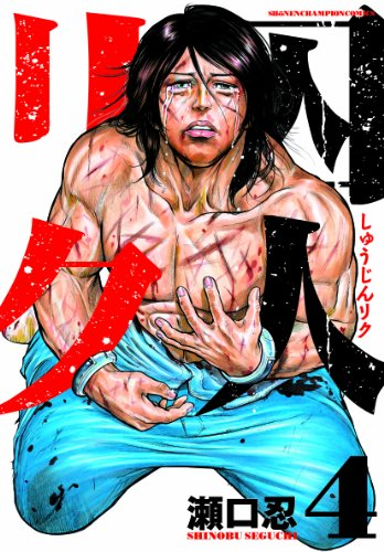 Prisoner Riku [4]