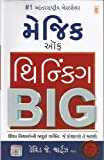 img - for                   Big (Magic Of Thinking Big) book / textbook / text book