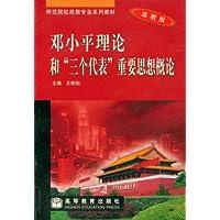 鄧小平理論和三個代表重要思想概論