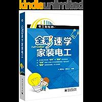 全彩速学家装电工(全彩) (电工彩虹桥)