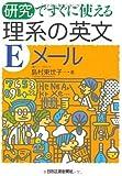 研究ですぐに使える理系の英文Eメール