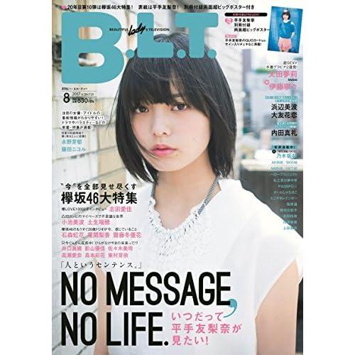 B.L.T. 2017年8月号 表紙画像