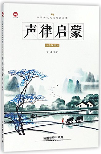 Shenglvqimeng (Textbook Written in Regular Rhymes With Pinyin) (Chinese ()