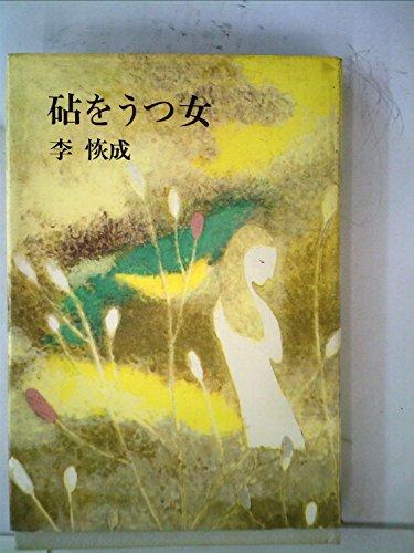 砧をうつ女 (1972年)