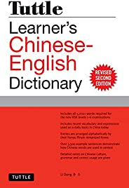 Tuttle Learner's Chinese-English Dictionary: Revised Second Edition (Fully Romani