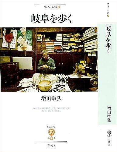 Amazon.co.jp: 増田 幸弘:作品一...