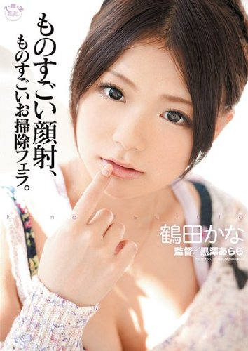 ものすごい顔射、ものすごいお掃除フェラ。 鶴田かな エスワン ナンバーワンスタイル [DVD]