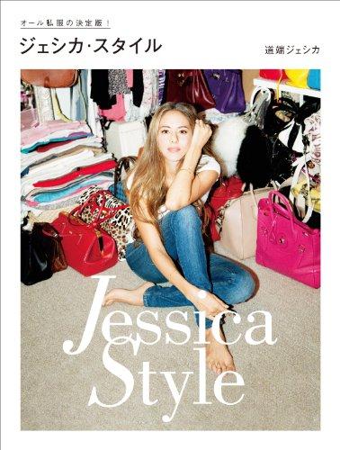道端ジェシカ Jessica Style 大きい表紙画像