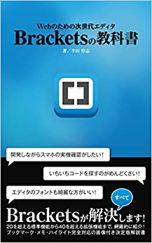 Webのための次世代エディタ Bracketsの教科書 電子書籍: 半田 惇志: Kindle