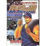 Rut of iron eagle (Mr. Magazine KC) (1997) ISBN: 4063281922 [Japanese Import]