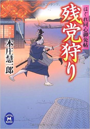 はぐれ同心御免帖2 (学研M文庫) ...