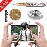 超薄型 タッチスクリーン 吸盤式 モバイルジョイスティック スマホ用 (iPhone/Android 対応 )白