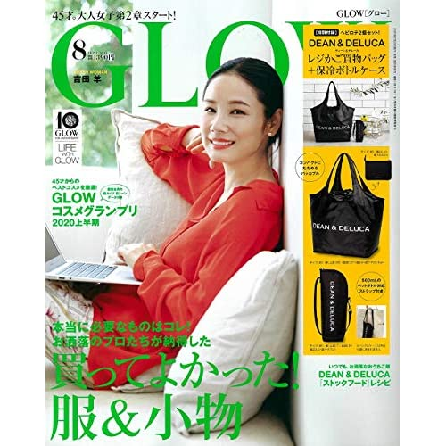 GLOW 2020年8月号 表紙画像