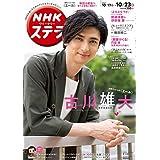 NHK ステラ 2020年 10/23号