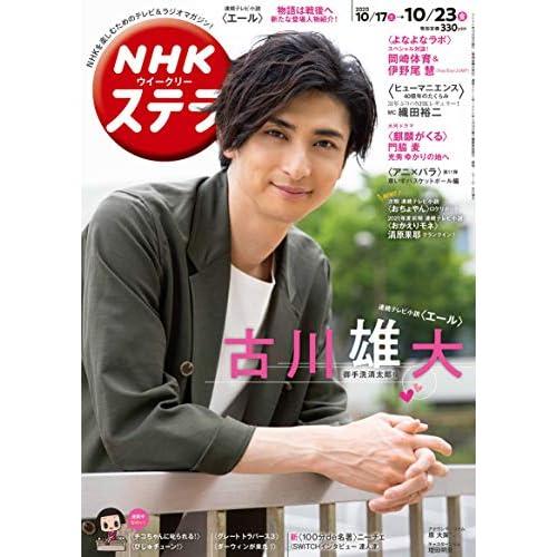NHK ステラ 2020年 10/23号 表紙画像