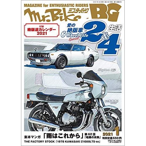 Mr.Bike BG 2021年1月号 画像