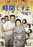 時間ですよ 1971 BOX1 [DVD]