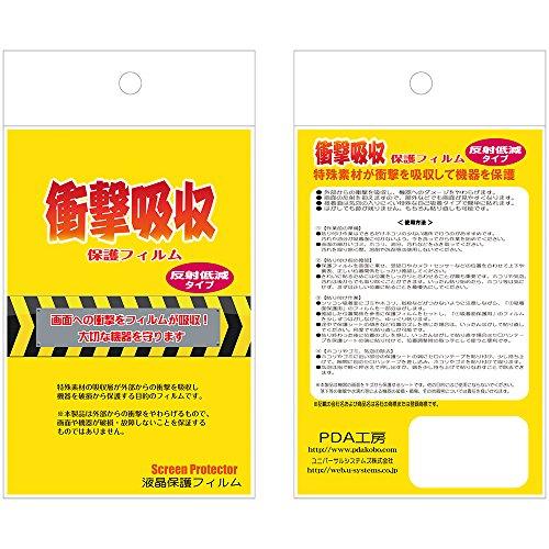 特殊素材で衝撃を吸収 衝撃吸収[反射低減]保護フィルム ワンナンバーフォン ON 01 画面用 フチ用 日本製
