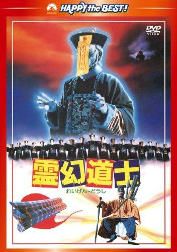 Movie - Mr.Vampire Digitally Remastered Edition [Japan DVD] PHNE-300206