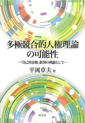 Takyoku kyōgōteki jinken riron no kanōsei : jiko ketteiken hihan no riron to shite PDF