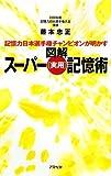 「図解スーパー実用記憶術」藤本 忠正