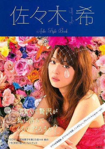 Aoko Style Book