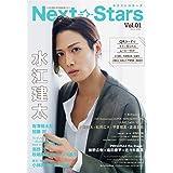 Next Stars Vol.1