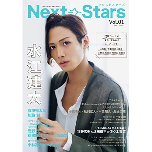 Next Stars Vol.1 表紙画像
