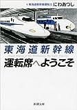 東海道新幹線 運転席へようこそ (新潮文庫)