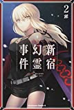 >Fate/Grand Order ‐Epic of Remnant‐ 亜種特異点I 悪性隔絶魔境 新宿 新宿幻霊事件 (2) (角川コミックス・エース)