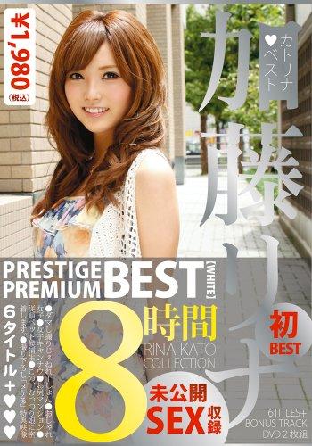 加藤リナ PRESTIGE PREMIUM BEST【WHITE】8時間 [DVD]