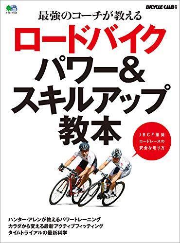 ロードバイク パワー&スキルアップ教本[雑誌] エイムック (Japanese Edition) por BICYCLE CLUB編集部