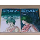Triton under the sea (Shueisha Paperback - cobalt series 49-V) ISBN: 4086104970 (1982) [Japanese Import]