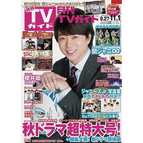 月刊TVガイド 2019年11月号 表紙画像