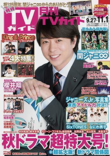 月刊TVガイド 最新号 表紙画像