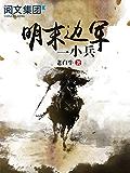 明末边军一小兵第3卷(阅文白金大神作家作品)