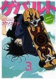 ゲバルト 3―青色テロル×青春グラフィティ!! (ヤングキングコミックス)