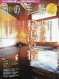 旅の手帖 2019年 02 月号 [雑誌]