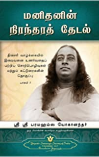 Thirumanthiram Book Pdf Download