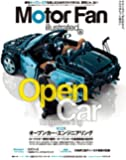 MOTOR FAN illustrated Vol.95 (モーターファン別冊)