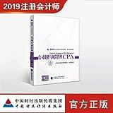 公司战略与风险管理 2019年注册会计师考试教材 CPA注会 中国注册会计师协会 组织编写