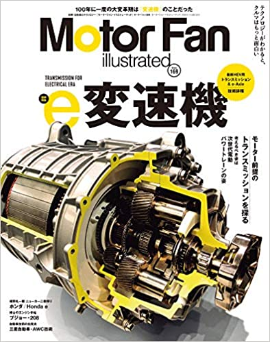 [雑誌] Motor Fan illustrated Vol.168-169