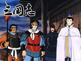 三国志(1986年・アニメ)