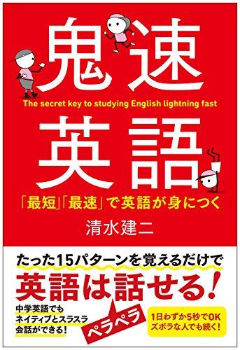 鬼速英語 「最短」「最速」で英語が身につく (1400)