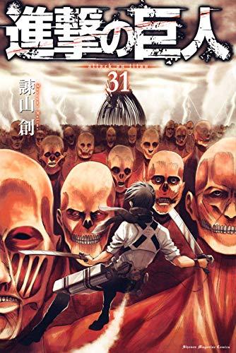 進撃の巨人(31) (週刊少年マガジンコミックス)[Kindle版][新刊予約]
